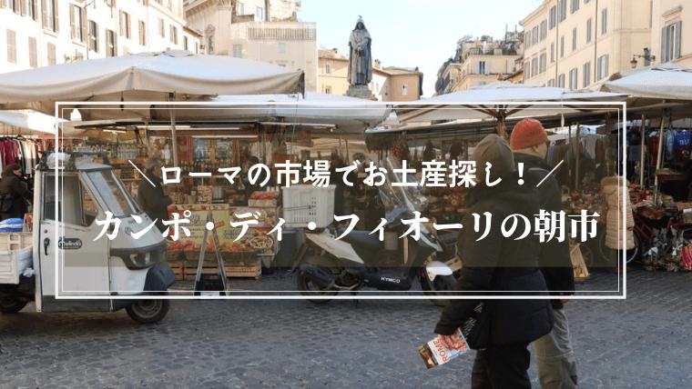 お土産探しならココがおすすめ!ローマの青空市場「カンポ・ディ・フィオーリの朝市」