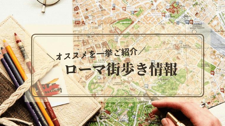【おすすめを一挙ご紹介!】ローマ街歩き情報まとめ一覧 | 「storiaunica」ブログ